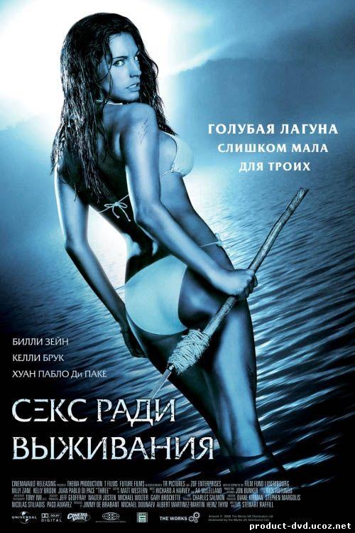 Фильмы онлайн приключения секс порекомендовать